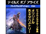 バンダイナムコエンターテインメント テイルズ オブ アライズ プレミアムエディション 【PS4ゲームソフト】