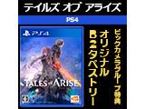 バンダイナムコエンターテインメント テイルズ オブ アライズ 【PS4ゲームソフト】