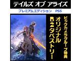 テイルズ オブ アライズ プレミアムエディション 【PS5ゲームソフト】