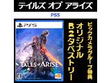 テイルズ オブ アライズ 【PS5ゲームソフト】