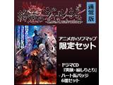 終遠のヴィルシュ -ErroR:salvation- 通常版 アニメガ×ソフマップ限定セット