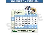 【9月上旬入荷予定】 羅小黒戦記 ブロックカレンダー ◆羅小黒戦記フェア特典対象(2枚)