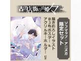 古書店街の橋姫 々 ソフマップ・アニメガ限定セット 【Switchゲームソフト】
