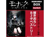 モナーク/Monark 数量限定画集付BOX 【Switchゲームソフト】
