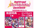 バンドリ! ガールズバンドパーティ! for Nintendo Switch 有償特典付きセット 【Switchゲームソフト】