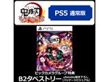 鬼滅の刃 ヒノカミ血風譚 【PS5ゲームソフト】