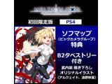 【初回限定版】MELTY BLOOD: TYPE LUMINA MELTY BLOOD ARCHIVES 【PS4ゲームソフト】