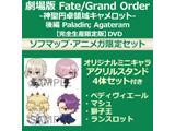 劇場版 Fate/Grand Order -神聖円卓領域キャメロット- 後編 Paladin; Agateram 完全生産限定版 DVD ソフマップ・アニメガ限定セット