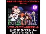 劇場版「少女☆歌劇 レヴュースタァライト」Blu-ray ソフマップ・アニメガ限定セット