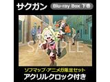 サクガン Blu-ray Box下巻 ソフマップ・アニメガ限定セット