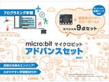 プログラミング教材「micro:bit アドバンスセット」〜小さな基盤に無限大の可能性〜 基本パーツ&拡張パーツ&オリジナル学習教材付 MBB001