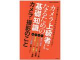 【ムック本】カメラ上級者になるための基礎知識 カメラ・撮影のこと 【書籍】
