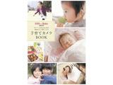 【単行本】AERA with Baby特別編集 キヤノンEOS Kiss X8iで毎日がもっと楽しくなる 子育てカメラBOOK 【書籍】
