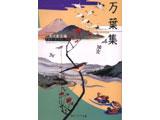 万葉集 ビギナーズ・クラシックス 日本の古典 【書籍】
