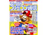 スーパーファミコン通信 ニンテンドークラシックミニ スーパーファミコン発売記念スペシャル号 【書籍】