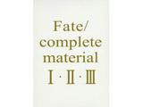 Fate/complete material I・II・III 【書籍】