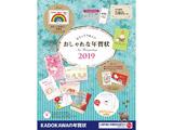 もらってうれしいおしゃれな年賀状 2019 【書籍】