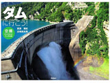 【単行本】ダムに行こう!空撮DVD付きダム写真集 【書籍】