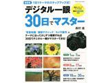 【ムック本】1日1テーマのステップアップ式!デジタル一眼 30日でマスター 【書籍】