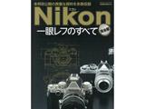 【ムック本】本邦初公開の貴重な資料を多数収録 Nikon一眼レフの全て 完全版 【書籍】