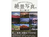 【ムック本】世界遺産や人気スポットの魅力を引き出す 絶景写真の正しい撮り方 【書籍】