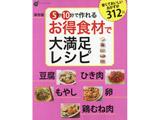 5分10分で作れるお得食材で大満足レシピ 保存版 【書籍】