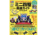 ミニ四駆超速ガイド タミヤ公式ガイドブック 2018−2019 【書籍】