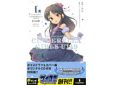 THE IDOLM@STER CINDERELLA GIRLS U149 (1) SPECIAL EDITION 【書籍】