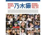 乃木撮 乃木坂46写真集 VOL.01 【書籍】