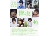 欅坂46ファースト写真集『21人の未完成』 【書籍】