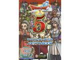 ドラゴンクエストX オンライン Wii・WiiU・Windows・dゲーム・N3DS版 アストルティア5thメモリアルBOOK(Vジャンプブックス) 【書籍】