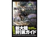 モンスターハンター:ワールド新大陸狩猟ガイド カプコン公認(Vジャンプブックス) 【書籍】