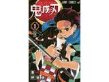 集英社 鬼滅の刃 1 【書籍】