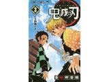 鬼滅の刃 3 【書籍】