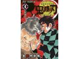 鬼滅の刃 4 【書籍】