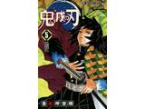 鬼滅の刃 5 【書籍】