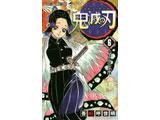 鬼滅の刃 6 【書籍】