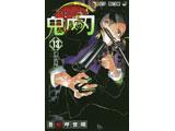 鬼滅の刃 13 【書籍】