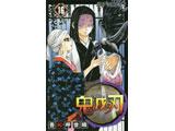 鬼滅の刃 16 【書籍】
