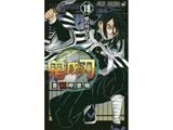 鬼滅の刃 19 【書籍】