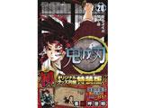 鬼滅の刃 20 ポストカードセット付き特装版 【書籍】