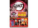 【12/04発売予定】 鬼滅の刃 23 フィギュア付き同梱版