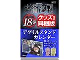 呪術廻戦 18 アクリルスタンドカレンダー付き同梱版【発売日以降のお届け】 ※キャンセル不可商品