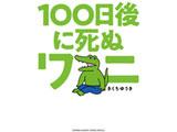 小学館 100日後に死ぬワニ【発売日以降のお届け】 【書籍】