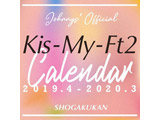 Kis-My-Ft2カレンダー 2019.4 - 2020.3