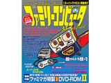 ニンテンドークラシックミニ ファミリーコンピュータMagazine ミニスーパーファミコン特集号 【書籍】