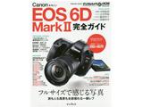 【ムック本】キヤノン EOS 6D MarkII 完全ガイド 【書籍】