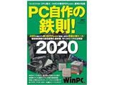 PC自作の鉄則!2020
