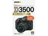 NikonD3500基本&応用撮影ガイド 【書籍】