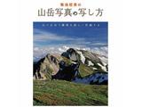 【単行本】菊池哲男の山岳写真の写し方 【書籍】